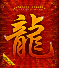 Chinese Zodiac - Year of the Dragon