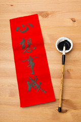 Lunar new year calligraphy, phrase meaning is dreams come ture