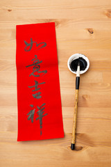 Lunar new year calligraphy, phrase meaning is everything goes sm