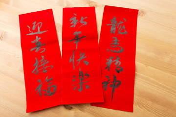 Chinese new year calligraphy, phrase meaning is blessing for goo