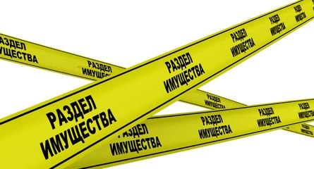 Желтая сигнальная лента с надписью РАЗДЕЛ ИМУЩЕСТВА