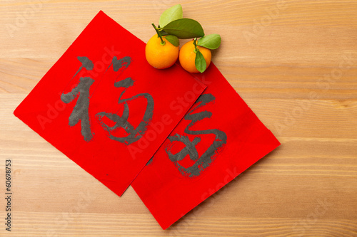 Lunar new year calligraphy, word meaning is good luck