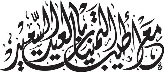 Eid Mubarak, bonne fête de l'Eid