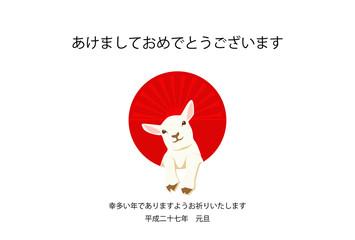 子ヒツジと日の丸 賀詞・添書付