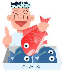 元気な魚屋さん
