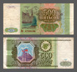 five hundred roubles, Russia, 1993