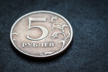Russian coin - five rubles, macro shot.
