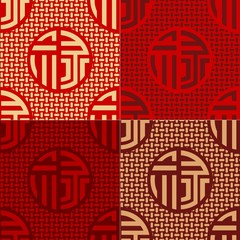 seamless chinese character lu (prosperity) pattern