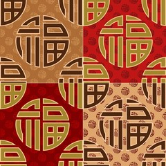 chinese Fu good luck, happiness seamless pattern