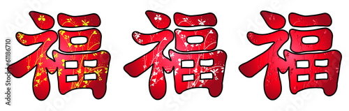 Chinese word Fu - Happy Chinese New Year