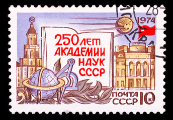 USSR stamp, anniversary of Academy of Sciences