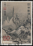 JAPAN - CIRCA 1969: A post stamp printed in Japan shows National