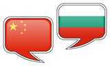 Chinee-Bulgarian Conversation