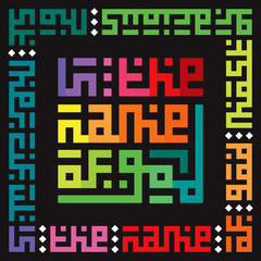 Basmala, Bismillah translation. Kufi square. Latin letters.