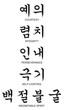 Five Tenets of Tae Kwon Do in Korean Hangul Script - 61818326
