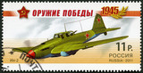 RUSSIA - 2011: shows attack plane IL-2, Weapon of the Victory