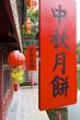 Suzhou Town