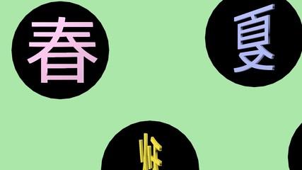 クロマキー用動画素材(オーバーレイ・タイトル14B 春夏秋冬・グリーン)