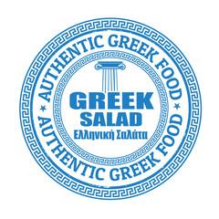 Greek salad stamp