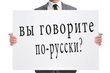 do you speak russian? written in russian