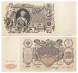 banknote of Imperial Russia with Catherine 2 portrait. 1910 year
