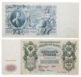 Russian banknote, 500 rubles of 1912 year
