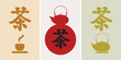 Three banners with the Chinese character for tea