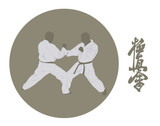 Тhe illustration, two men are engaged in karate