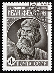 Postage stamp Russia 1983 Ivan Fyodorov, First Russian Printer