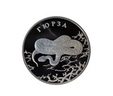 Russian silver ruble with snake