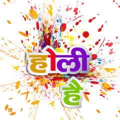 Beautiful spalsh colorful grunge festival holi background