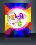 Beautiful brochure celebration indian holi colorful card templat
