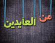 Ramadan and Eid al Fitr Greeting Card