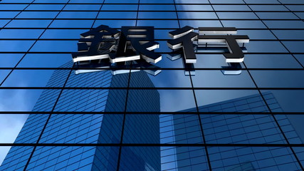 Bank building with Ginkou(bank) word in Japanese Kanji alphabet.