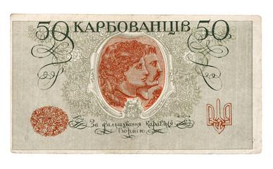 ancient Ukrainian paper banknote macro, 1919