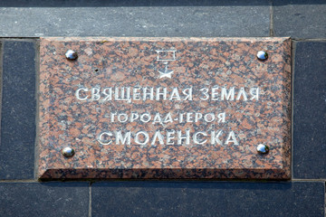 Smolensk. War Memorial. Under the slab capsule to soil with batt