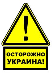 Осторожно Украина! Предупреждающий знак