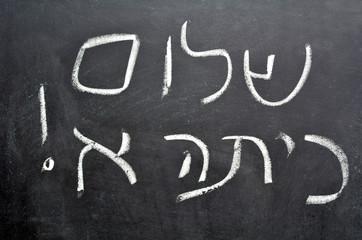 Hello First Grade -  Israel