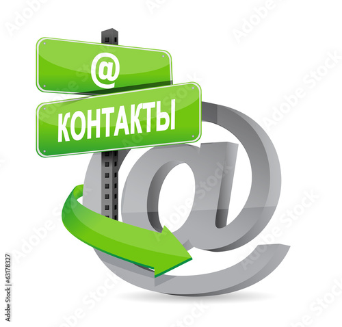 contact us at symbol in Russian. illustration