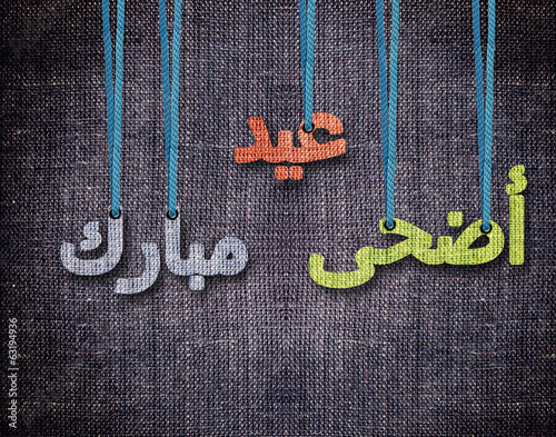 Adha Eid Greeting Card