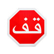 Red stop road sign with Arabic text label isolated on white