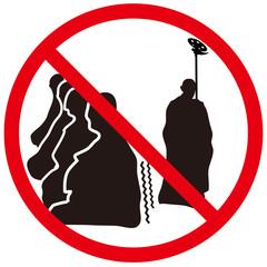 草刈機使用上の注意(座禅禁止)