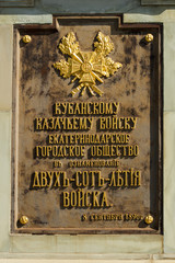 Памятная плита обелиска Кубанскому казачьему войску