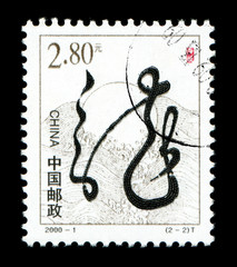 Year of the Dragon in postage stamp