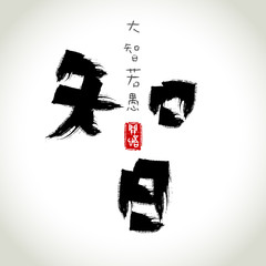 Chinese penmanship calligraphy: zhì, meaning is: wisdom,knowled