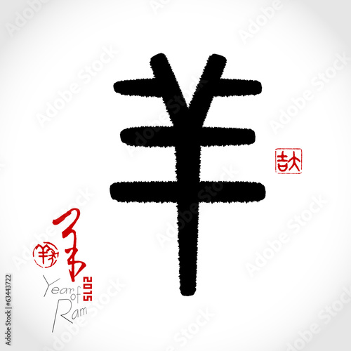 Chinese penmanship seal character calligraphy: sheep. Chinese Ne