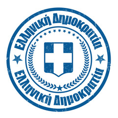 Hellenic Republic stamp