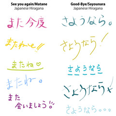 "Japanese Hiragana and Kanji Font ""See you again"" ""Good bye"""
