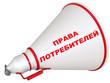 Постер, плакат: Права потребителей Надпись на рупоре