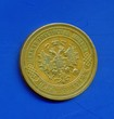 Russian copper coin. 5 kopeks. Coat of arms.